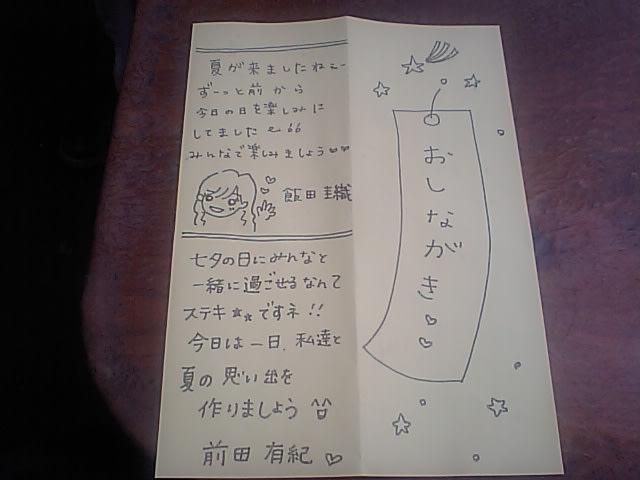 飯田圭織バスツアー