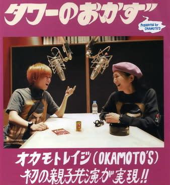再録「 オカモトレイジ(OKAMOTO\u0027S)、ハマオカモトに対抗して母子対談」
