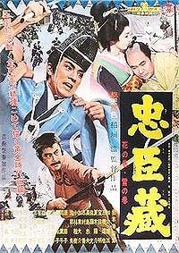 忠臣蔵 花の巻・雪の巻 - 作品 - Yahoo!映画