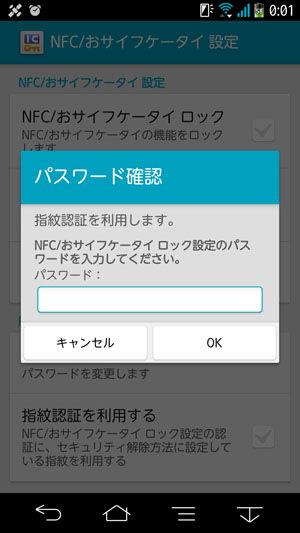 NFC/おサイフケータイロックに指紋認証を利用する設定