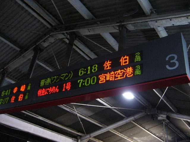 大分駅3番線発車案内