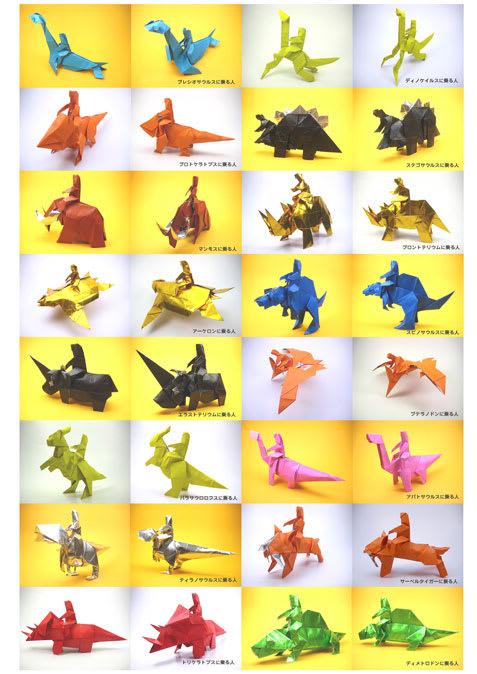 簡単 折り紙 折り紙 恐竜 作り方 : divulgando.net