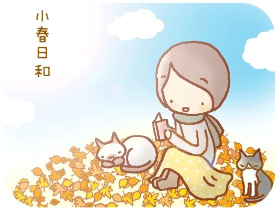 「小春日和」の画像検索結果
