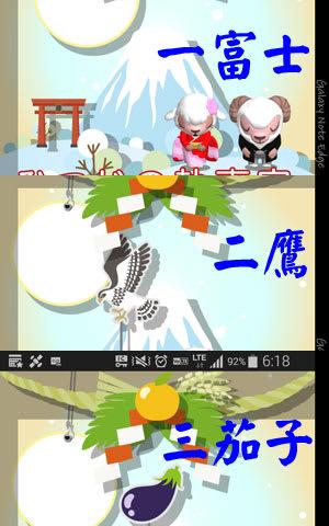 一富士、二鷹、三茄子がまとめて見られる。