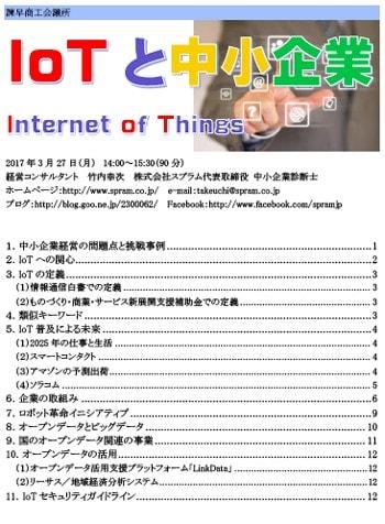 中小企業診断士 IoT講演