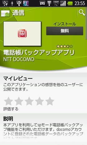 提供開始されたspモードの「電話帳バックアップアプリ」