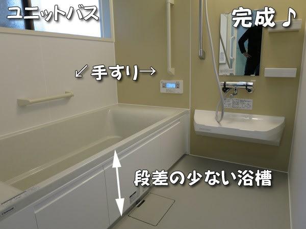 ユニットバス段差の少ない浴槽