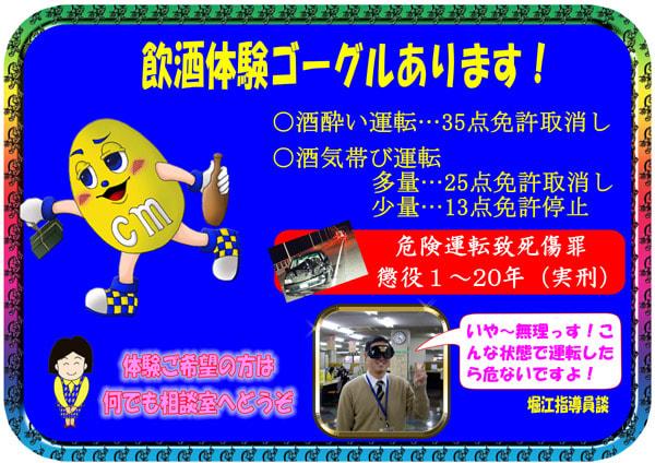 東京・埼玉ペーパードライバー出張教習指導員の超不定期ブログ