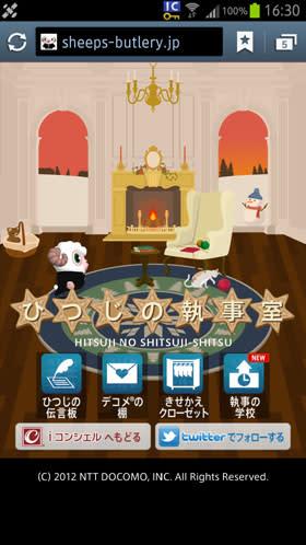 ひつじの執事室2012年冬ver.夕方