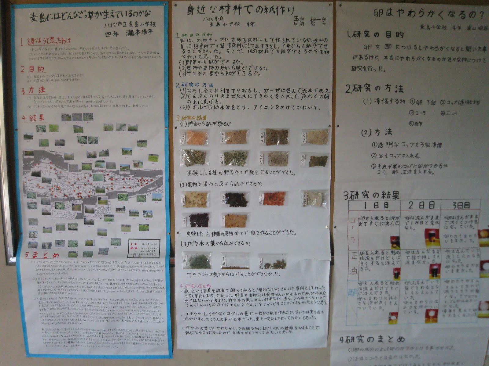 2011年9月のブログ記事一覧-八代 ... : 小学校 3 年 自由研究 : 小学校