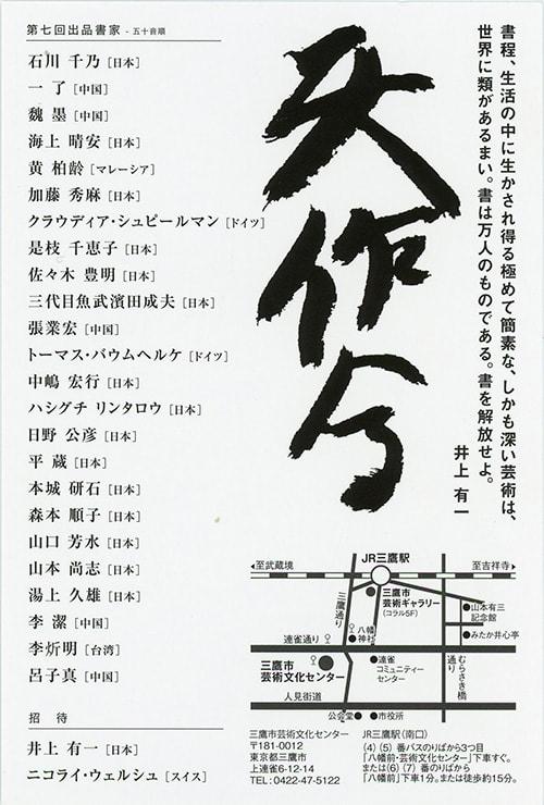 ● 森本順子   森本さんの作品の素晴らしさは 一日一書 631 「天作会展」森本順子・ハシグチ