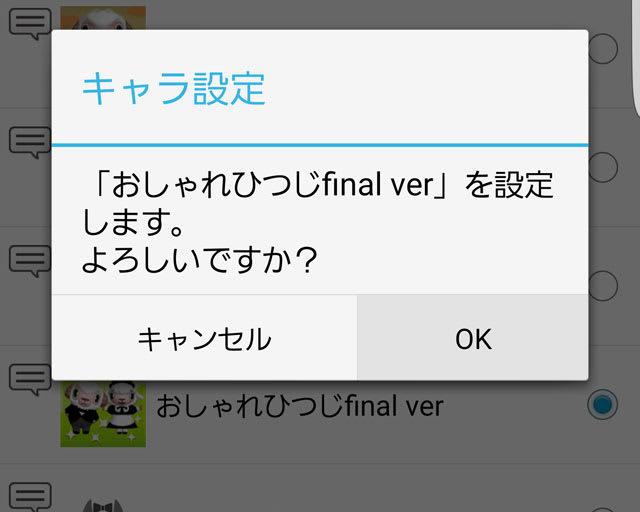 ダウンロード済みの「おしゃれひつじFinal Ver」は設定可能