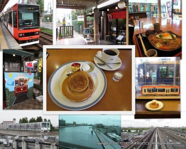 1日乗車券「都営まるごときっぷ」の旅☆老舗、おしゃれカフェを東京さくらトラムと舎人ライナーで楽しむ♪<後編>
