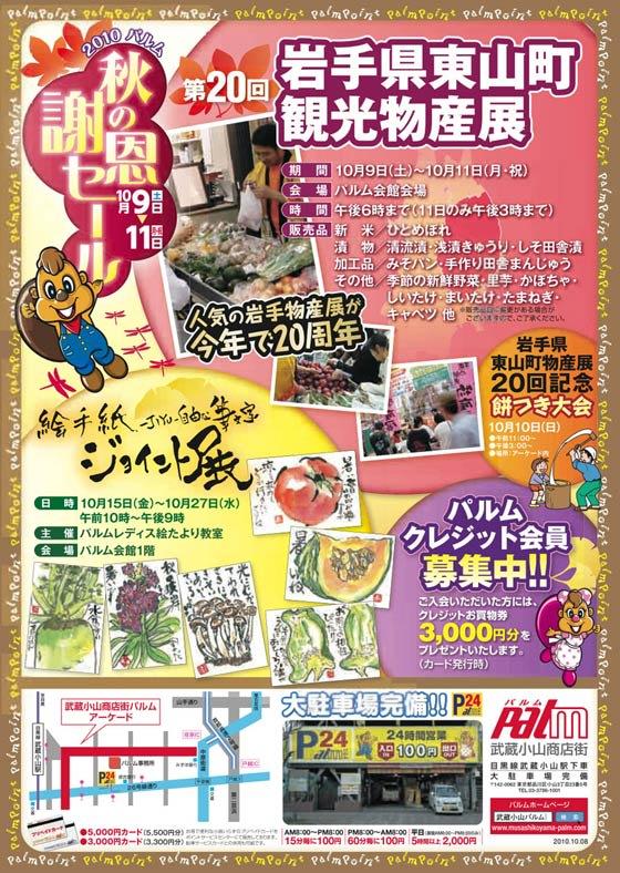 岩手県東山町物産展