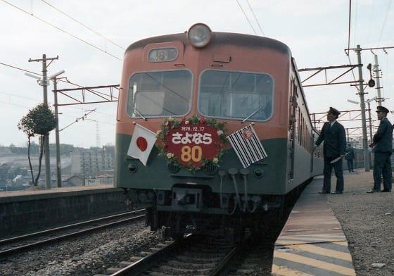 横須賀】国鉄70・80系電車2 ...