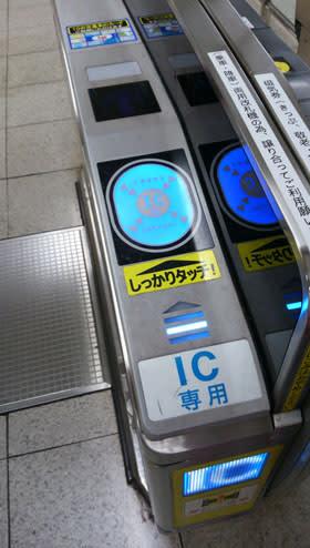 IC専用改札機