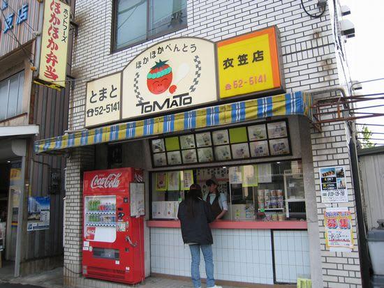 ほかほか弁当とまと(TOMATO)』の唐揚げ