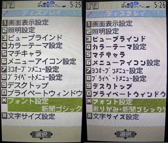 新聞ゴシック(左)とおりがみ+新聞ゴシック(右)