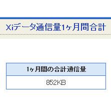 mydocomoで「Xiデータ通信量1ヶ月間合計」を確認
