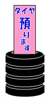 Azukaritaiya_3