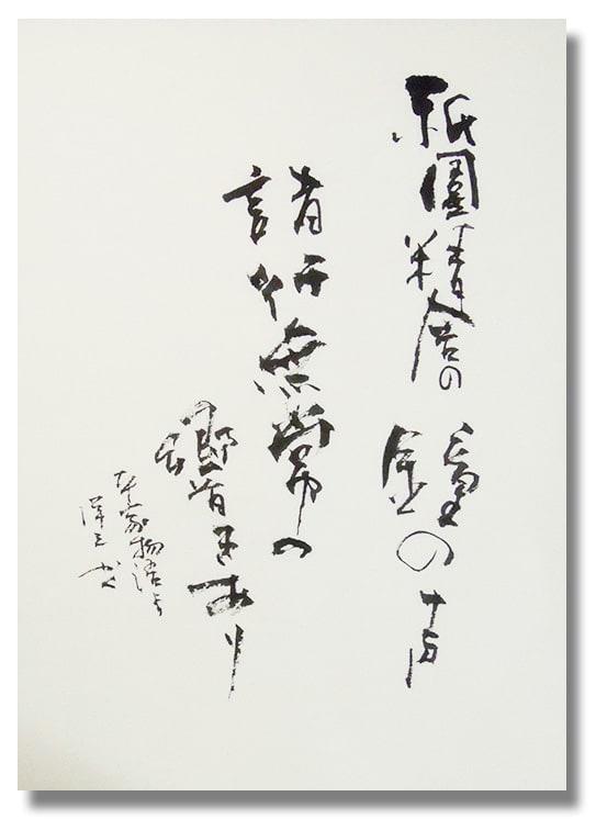 平家物語「祇王(前篇)」 | 日本昔話紹介-言霊