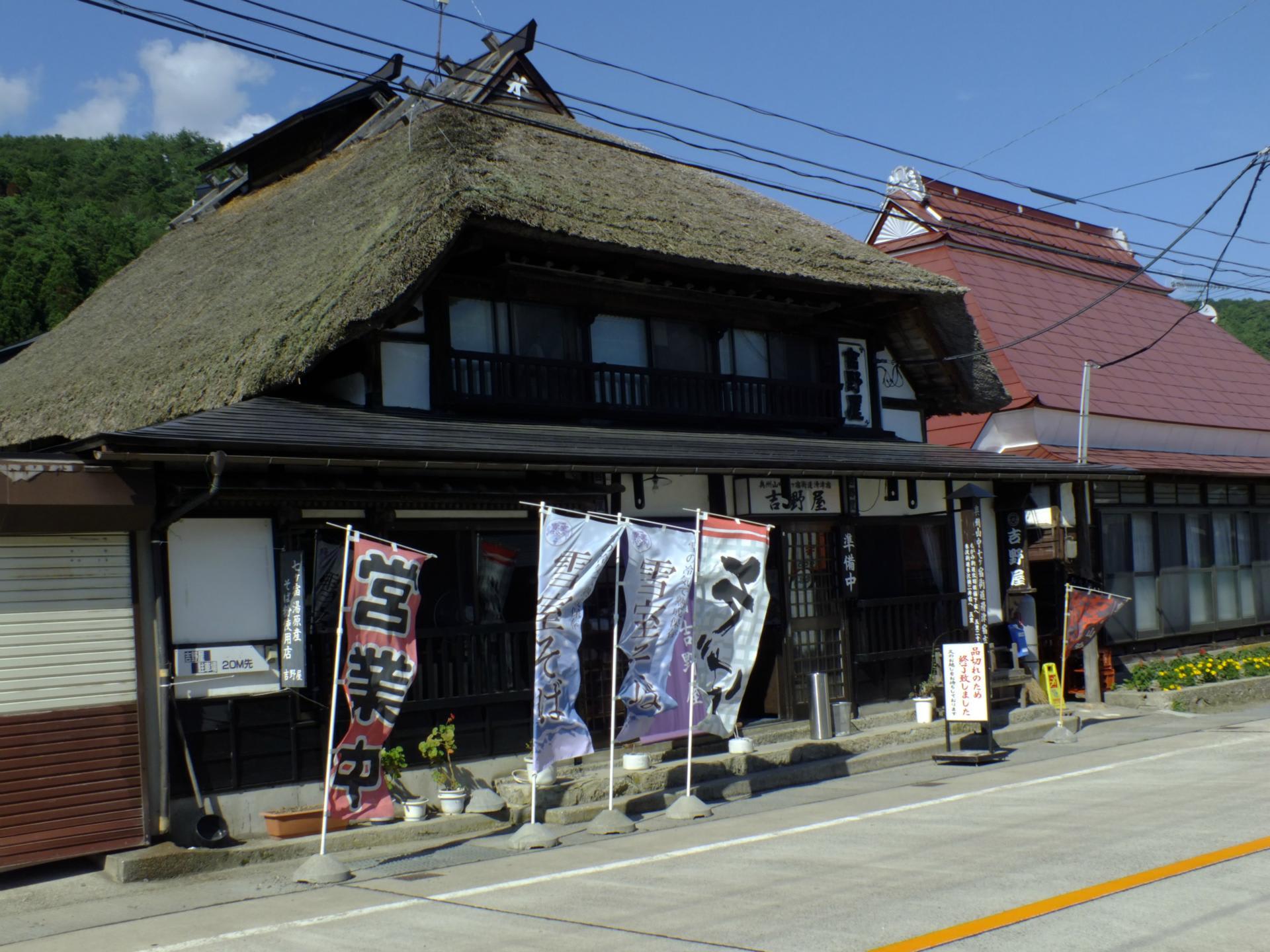 七ヶ宿町 - EBI印 近隣探索日記