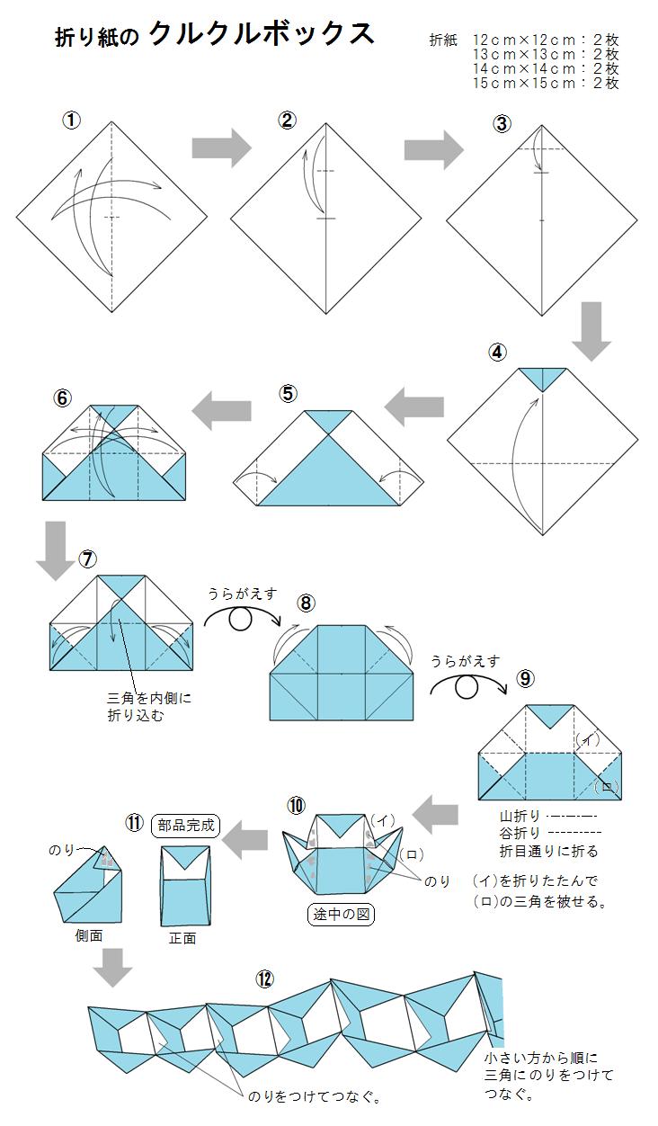 すべての折り紙 折り紙ドラえもんの折り方 : 手作りおもちゃの冊子 [たの ...