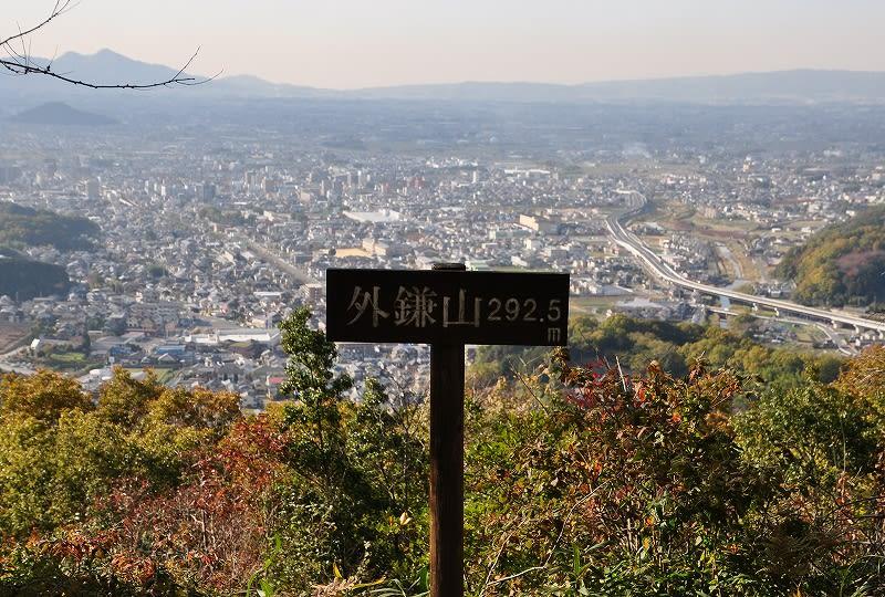 外鎌山292.5m
