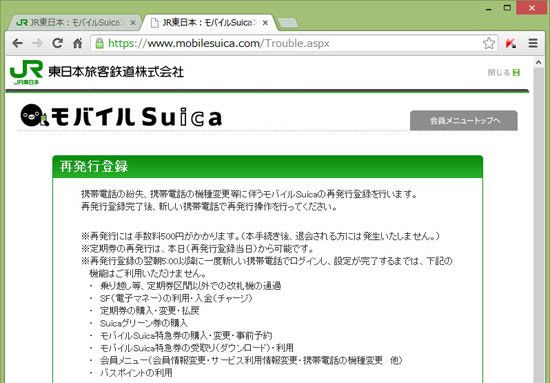 JR東日本のWebサイトから再発行を登録