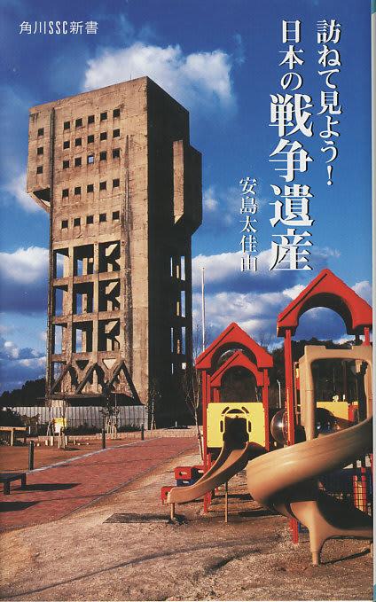 Yasujima2009
