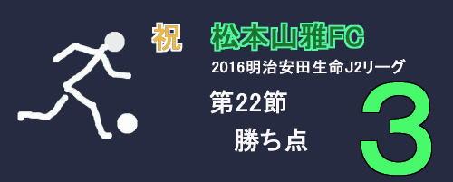 祝 松本山雅FC 2016明治安田生命J2リーグ第23節 勝ち点3