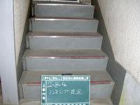 階段:施工前