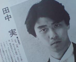 田中実 (俳優)の画像 p1_4