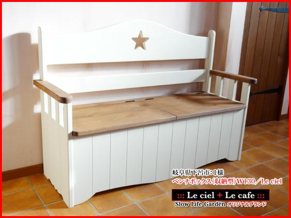 フレンチカントリー家具 パイン家具 ベンチボックス