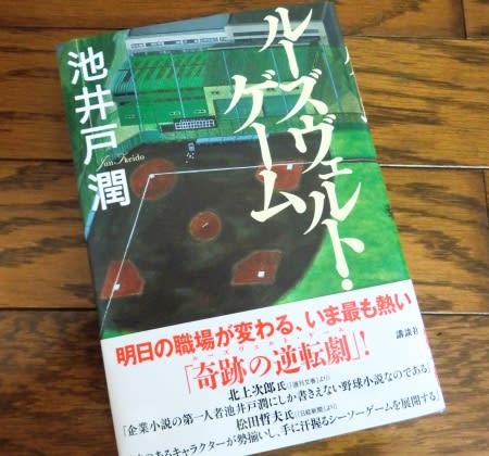 『ルーズヴェルトゲーム』という本が目に留まりました。 「あれ、これって... 『空飛ぶタイヤ』