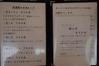 17499,500 自家製麺のぼる、中華そば響@金沢、白山市 10月19日 メニュー名って大切だよね!のぼるの特ニボと京にぼ!煮干し番長の元祖特煮干しそばとあっさり煮干しそば