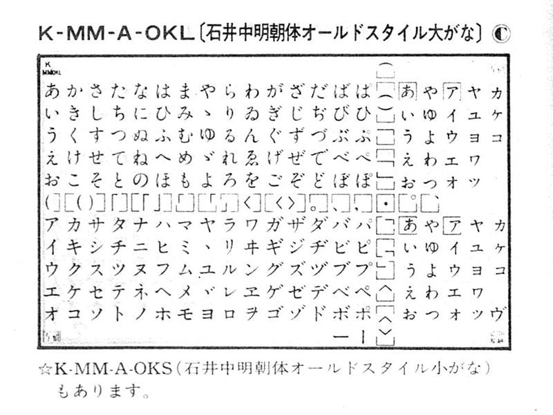 白澤書体:いまさら写植 ... : 小1 漢字 テスト : 漢字