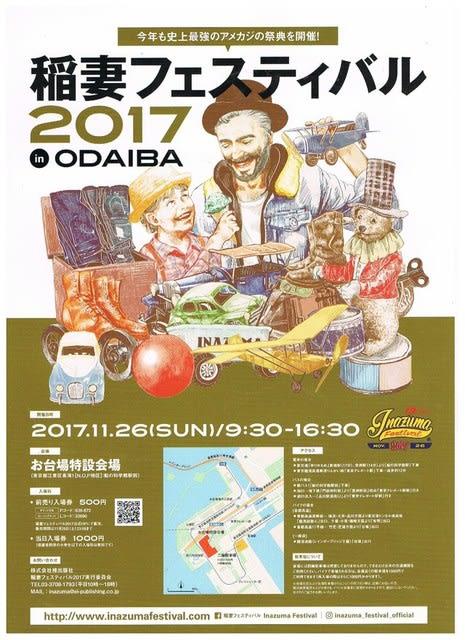 次の日曜日‼ 稲妻フェスティバル2017