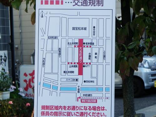 第10回信州・松本そば祭に伴う交通規制