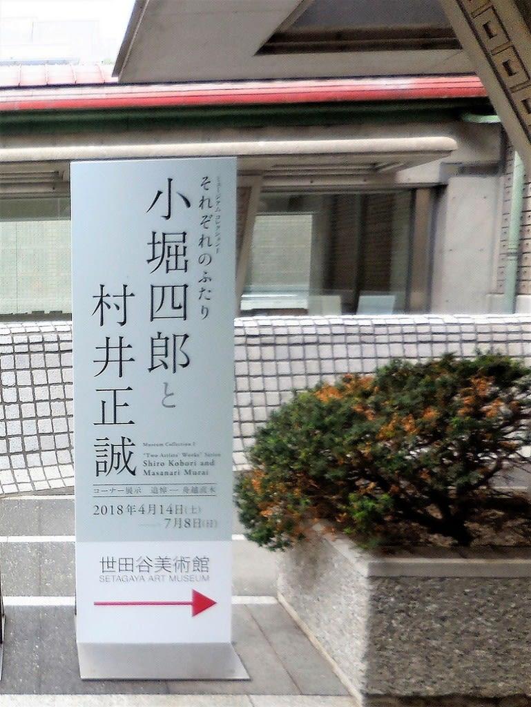小堀四郎の画像 p1_5