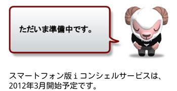 「スマートフォン版iコンシェルサービスは2012年3月開始予定です」と頭を下げるひつじのしつじくん