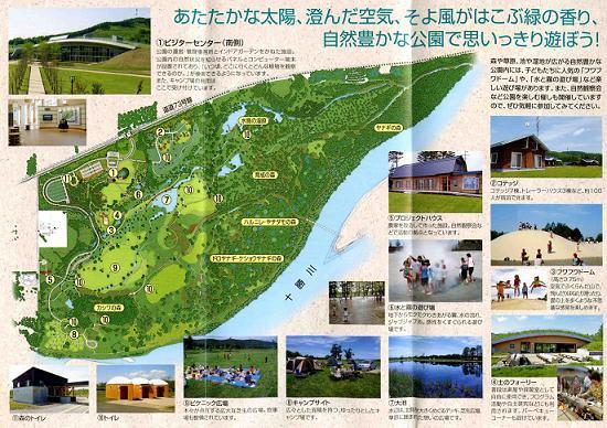 北海道立十勝エコロジーパーク - 壁屋の十勝情報