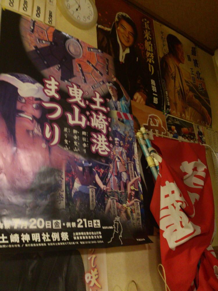 ※ 東京某所のカラオケ居酒屋に貼られているポスター。詳細は後ほど。 今... 東京衆の土崎港曳き