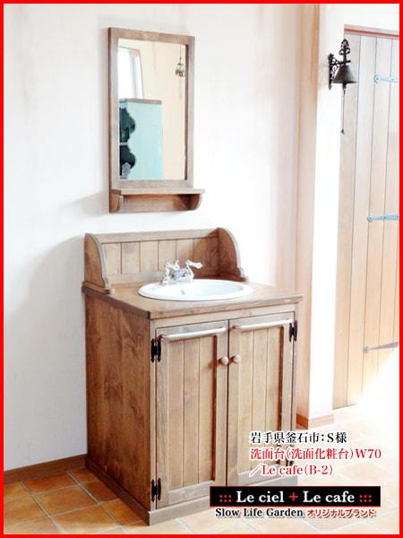 岩手県釜石市:S様:ナチュラルカントリー家具「洗面台(洗面化粧台)W70/Le cafe」