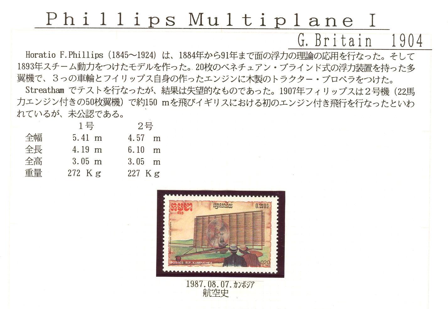 1912年の航空 - 1912 in aviationForgot Password