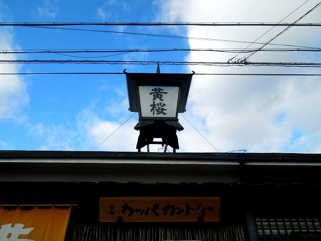 黄桜カッパカントリー - 京都日々是望外!