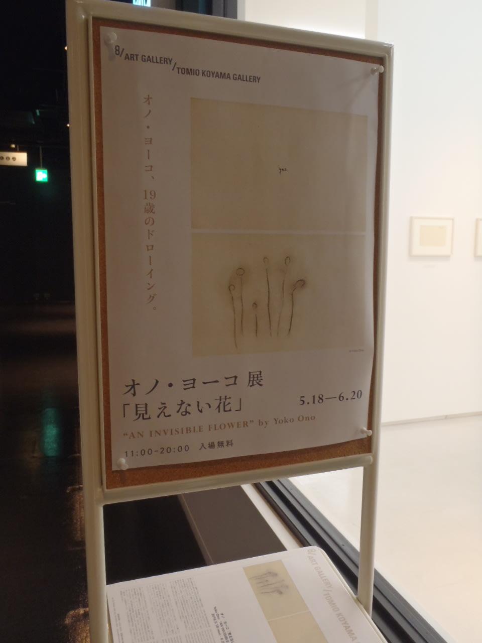 オノ・ヨーコの画像 p1_14