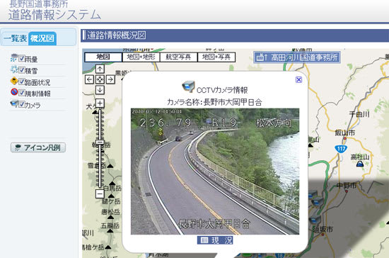 国土交通省長野国道事務所が提供する道路ライブ画像