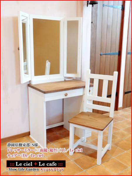 カントリー家具ドレッサー・三面鏡・鏡台