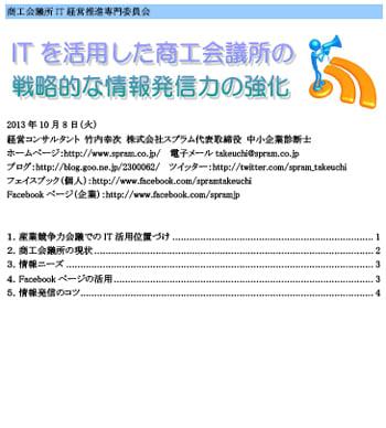 中小企業診断士 IT講演